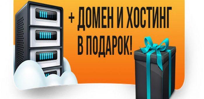 Приведи друга — получи домен и хостинг в подарок!