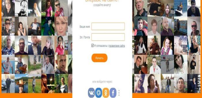Cайт знакомств 2loves.ru