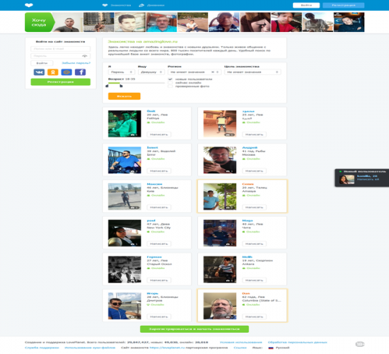 Сайт знакомств amazinglove.ru