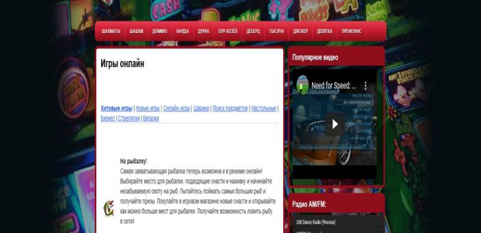 Сайт с онлайн-играми game-software.ru