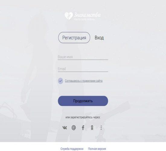 Мобильная версия сайта знакомств